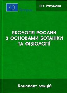 Ekol_roslin