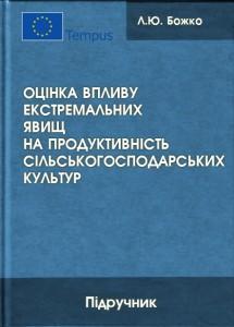 Otsinka_ekstr
