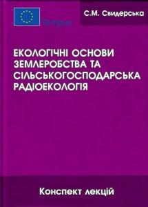Ekol_osnovi_zemlerobstva