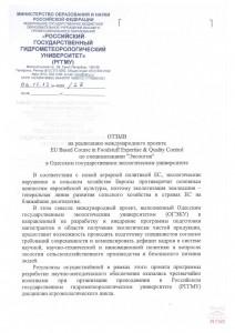Відгук РДГМУ с1