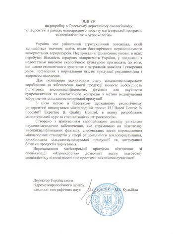 Відгук_УкрГМЦ