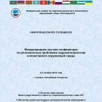Inform_Kazan