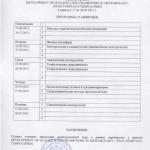 Academic_Certificate_Abrochnov